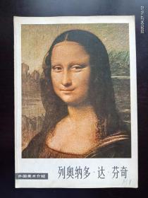 列奥纳多·达·芬奇   外国美术介绍   人民美术出版社  九品