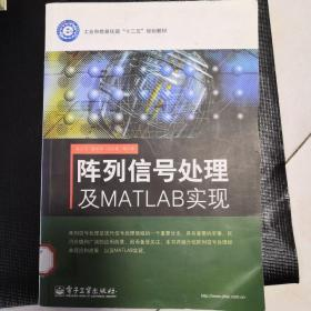"""阵列信号处理及MATLAB实现/工业和信息化部""""十二五""""规划教材"""