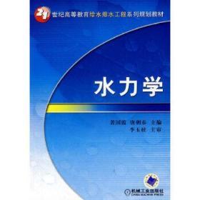 正版 水力學 裴國霞 唐朝春 機械工業 9787111208631 裴國霞,唐朝