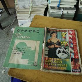 护士进修杂志,1986年第四期文化世界,普及版,1994年第三期