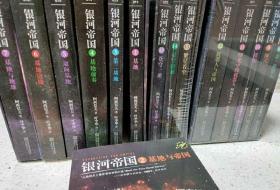 银河帝国全套15册