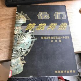 他们铸就辉煌:四川省博物馆建馆六十周年论文集