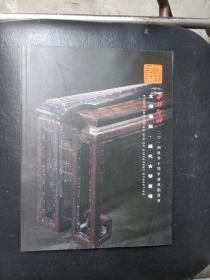 西泠印社2014年秋季拍卖会 文房清玩 历代古琴专场
