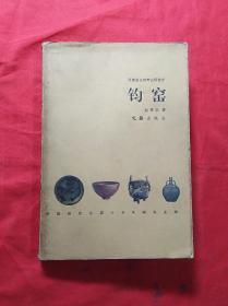 钧窑(32开铜版纸印,2001年1版1印)
