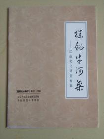 探秘牛河梁(红山文化研究专辑)