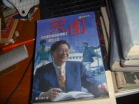突围 亿万富翁经济战士沈庆京自传