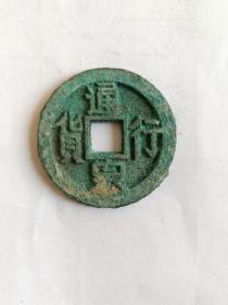 通行泉货(折三)