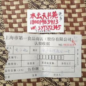 上市公司上海市第一食品商店股份有限公司认股收据   正式上市前认购    珍稀原始实物资料