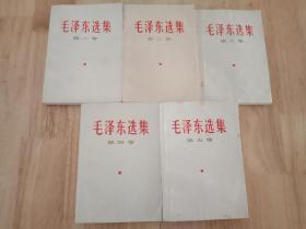毛泽东选集 全五卷 毛选一套1-5无删减简体原版书