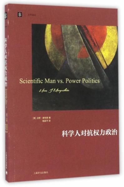科学人对抗权力政治/大学译丛