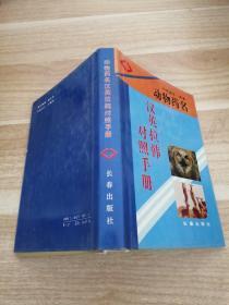 《动物药明汉英拉韩对照手册》Z3