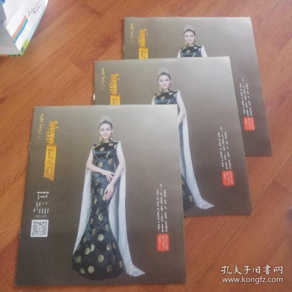 内蒙古生活周报  蒙文版  2019  8  20