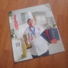 内蒙古生活周报  蒙文版  2019  7  30