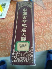 中国古今地名大辞典,民国竖版,82年香港印