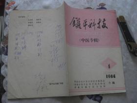 镇平科技(中医专辑)1984年第1期