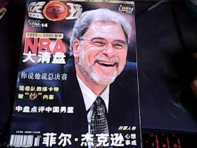 篮球2000.14