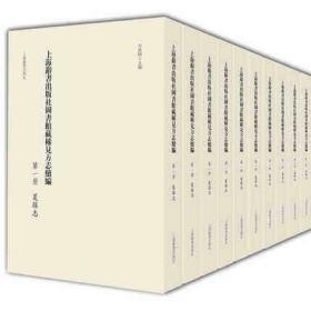 上海辞书出版社图书馆藏稀见方志续编(16开精装 全二十六册 原箱装)