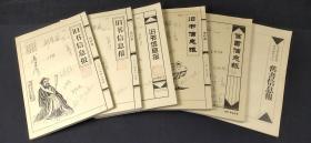 旧书信息报2000-2004 编辑签名版.