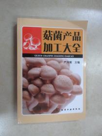 菇菌产品加工大全