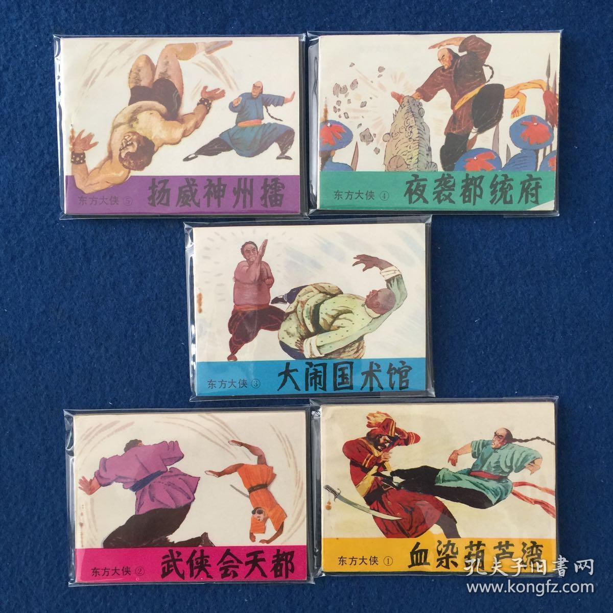 80年代老版小人书连环画(东方大侠)5本全套包老保真