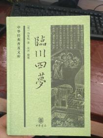 中华经典普及文库:临川四梦
