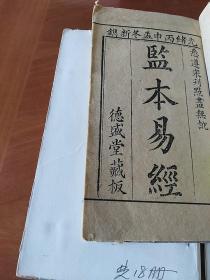 18册 监本易经  (光绪  德盛堂藏版)