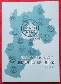 """签名本《河北省""""五七式""""邮政日戳图录》"""