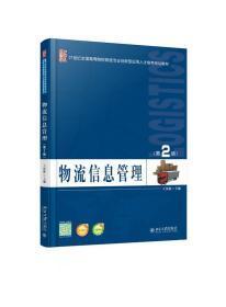 物流信息管理(第2版) 王汉新 北京大学出版社 王汉新 北京