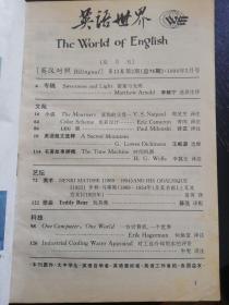 《英语世界》(1994.2   总75期)