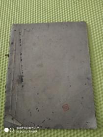 早期油印   水生生物图  一册