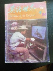 《英语世界》(1994.4   总77期)