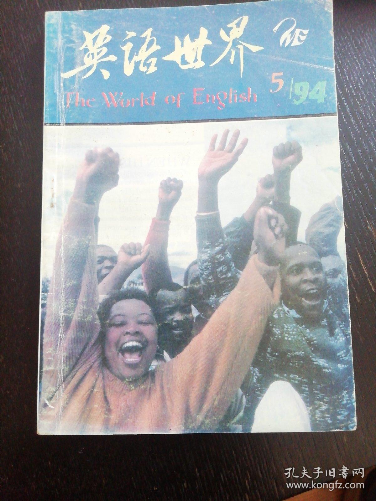 《英语世界》(1994.5   总78期)