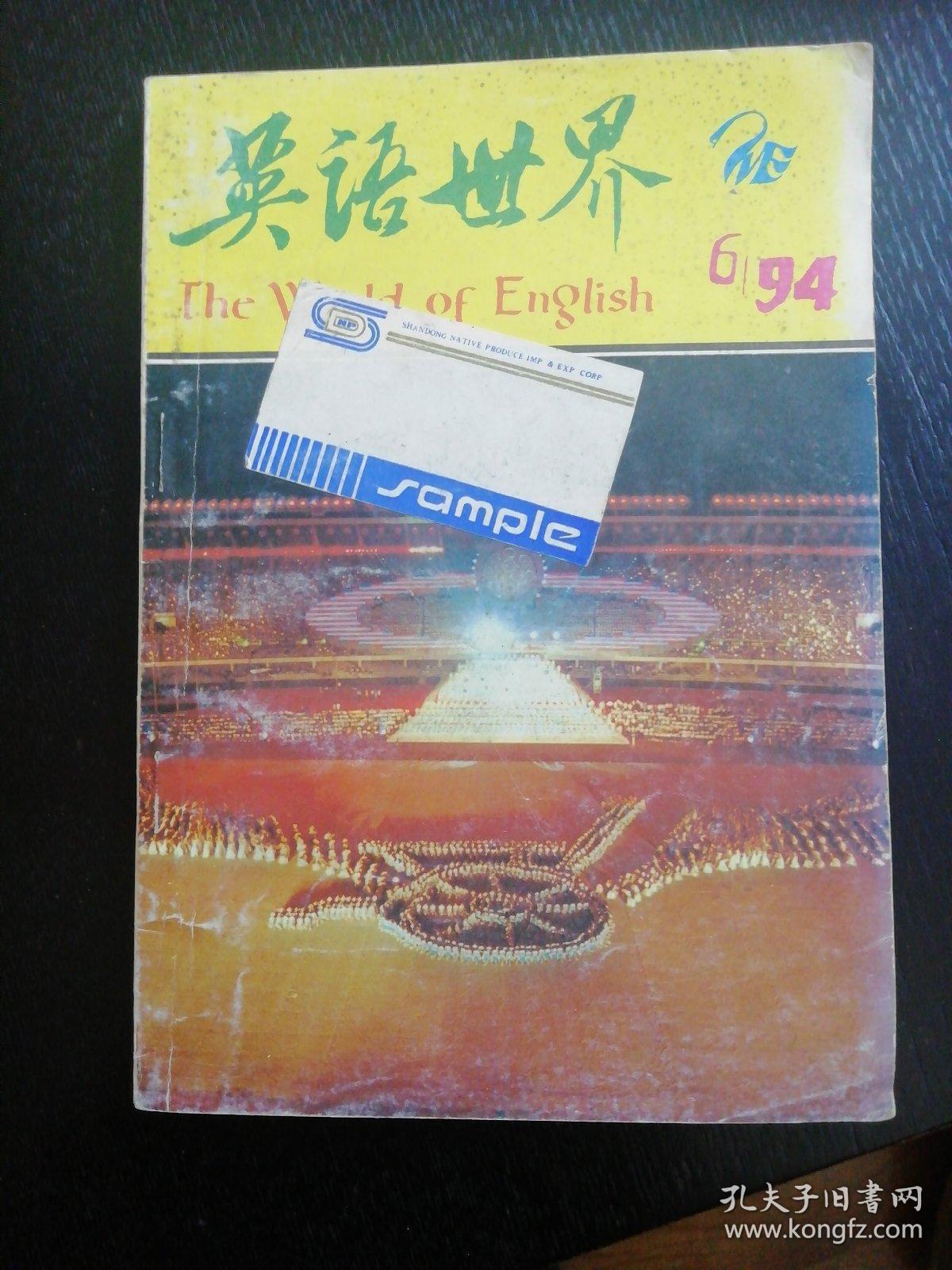 《英语世界》(1994.6   总79期)