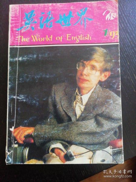 《英语世界》(1993.1   总68期)
