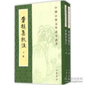 曹植集校注(中国古典文学基本丛书 全二册)