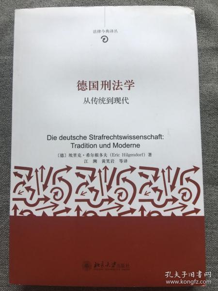 德国刑法学:从传统到现代