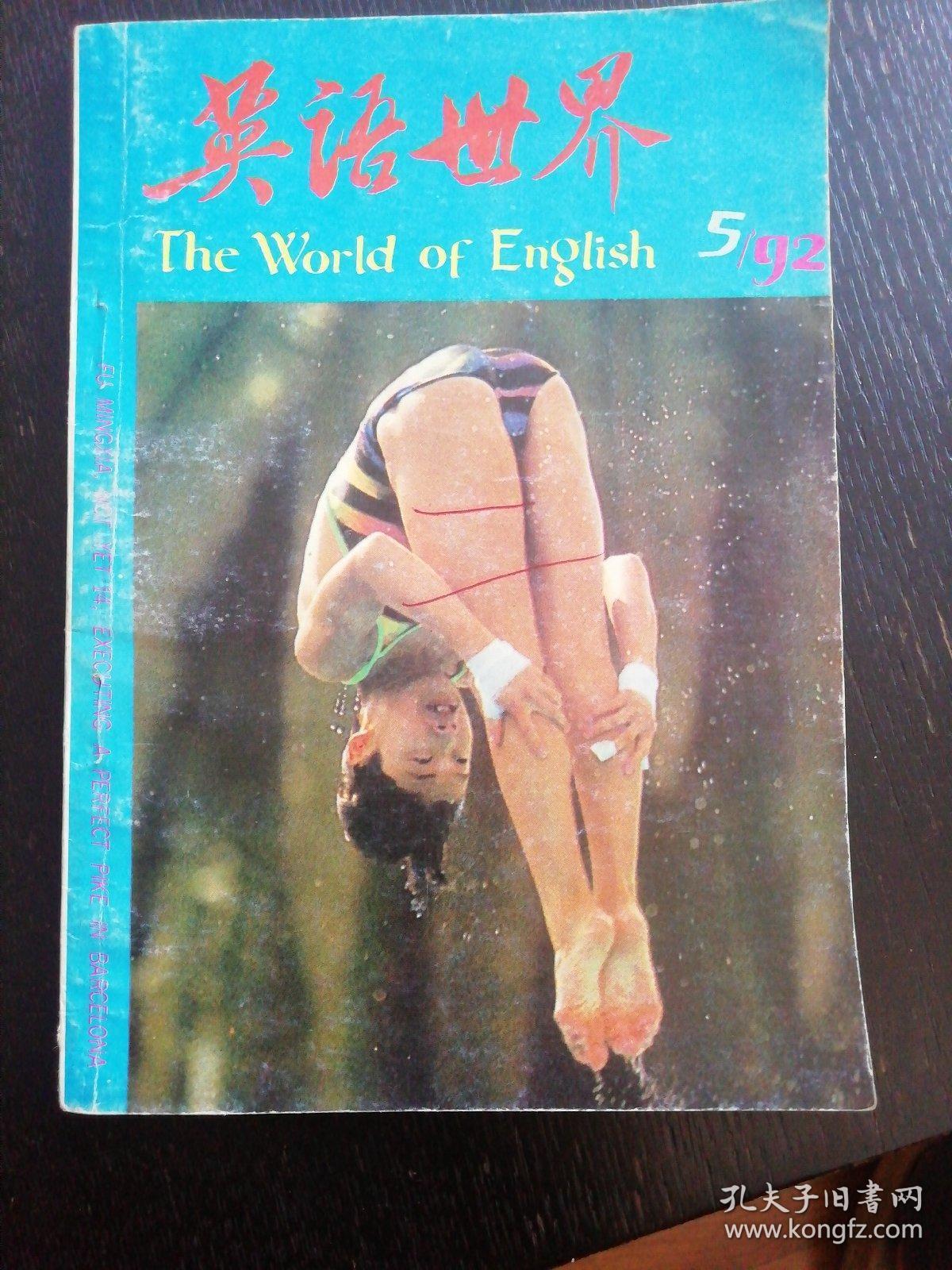 《英语世界》(1992.5   总66期)