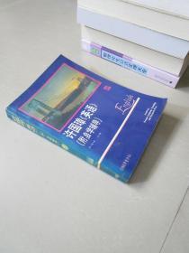 怀旧老版 许国璋英语第2册 附自学辅导 1992年重印本