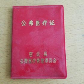 公弗医疗证 公费医疗证 密云县公费医疗管理委员会1991年