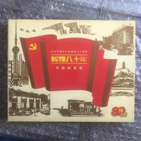 辉煌八十年专题邮票册