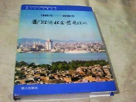 1985年—2000年厦门经济社会发展战略