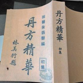 丹方精华(初集)