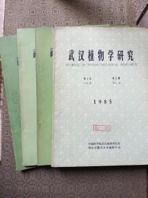 武汉植物学研究-第1卷第1期创刊号,第二卷第2期 第二卷 增刊 第三卷第2期 总4册合售