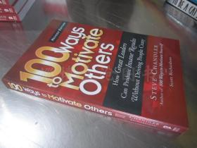 100 Ways to Motivate Others【 大32开  英文原版】100种激励别人的方法