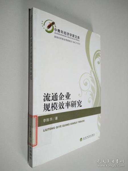 流通企业规模效率研究
