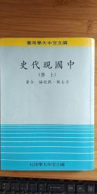 中国现代史 (上册) 作者签赠本
