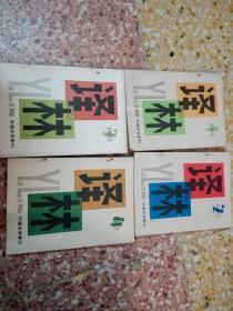 译林外国文学季刊1983/1——1983/4期