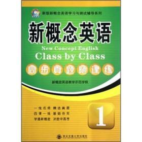 新概念英语同步真题随课练 1(新版新概念英语学习与测试辅导系列)