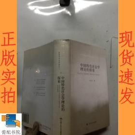 中国特色社会学理论的探索