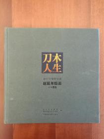 刀木人生:湖州市博物馆藏赵延年版画八十图选(精装)(实拍书影)